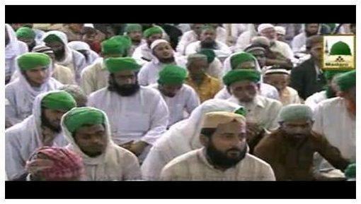 Khof e Khuda Ki Ahmiyat