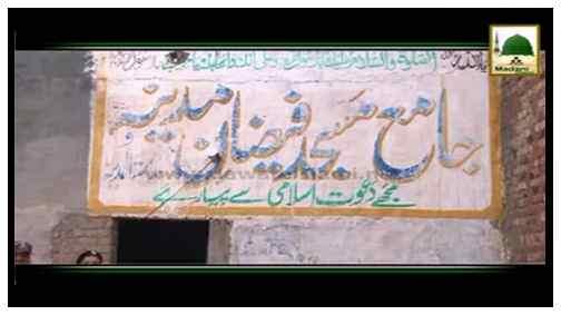Package - Rukn-e-Shura Punhjab Pakistan Main Sailab Zadgan Say Mulaqat Kartay Hue