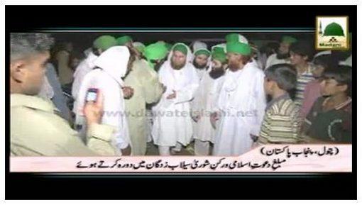 Package - Rukn-e-Shura Sailab Zada Ilaqy Ka Daura Kartay Hue Pattol Punjab Pakistan