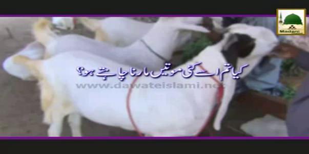 Public Service Message PSM(15)- Churiyan Taiz Karnay Ka Hukm