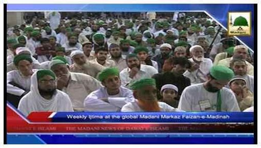 Madani News English - 07 Zulhijja - 03 Oct