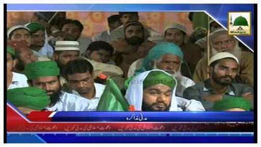 Package - Eid-ul-Azha Kay Din Nafli Qurbani Karna Kesa