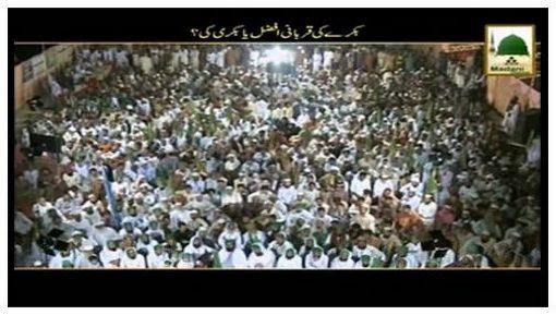 Qurbani Madani Phool - Bakray Ki Qurbani Afzal Hai Ya Bakri Ki?
