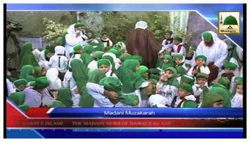 Madani News English - 13 Zulhijja - 09 Oct