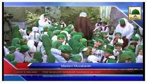 Madani News English - 13 Zulhijja - 09 Oct