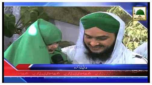Madani Khabrain Urdu - 13 Zulhijja - 09 Oct