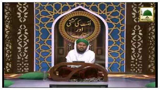 Kashti e Ummat Aur Sitaray(Ep:07) - Hazrat Fatima-tuz-Zahraرضی اللہ عنہا