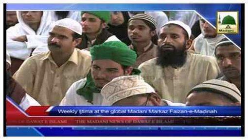 Madani News English - 14 Zulhijja - 10 Oct
