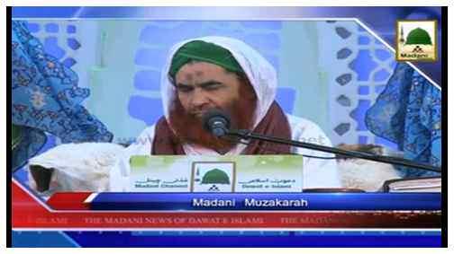 Madani News English - 16 Zulhijja - 12 Oct
