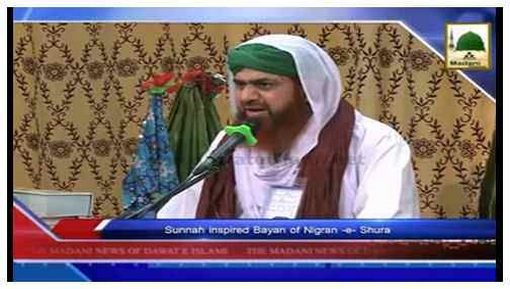 Madani News English - 17 Zulhijja - 13 Oct