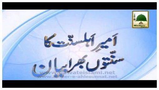 Holnak Sazain Part 01 - Subtitle