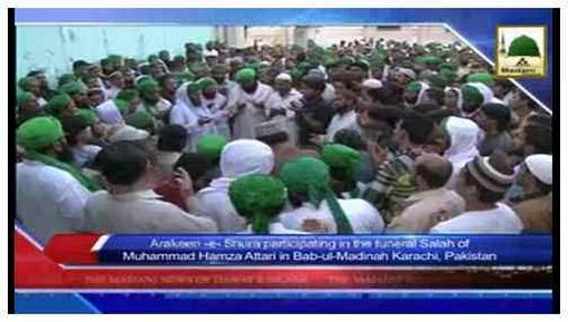 Madani News English - 12 Muharram - 06 Nov