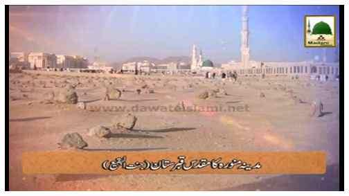 Madani Channel ID(03) - Faizan-e-Usman-e-Ghaniرضی اللہ عنہ