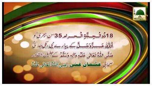 Madani Phool - Faizan-e-Usman-e-Ghaniرضی اللہ عنہ