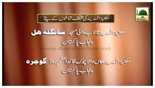 Azan Madani Phool(22) - Azan Zaria-e-Shafat