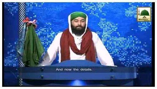 News Clip-07 Nov - Ameer-e-Ahlesunnat Ki Shakeel Attari Say Ayadat