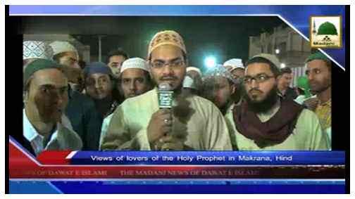 Madani News English - 13 Muharram - 07 Nov