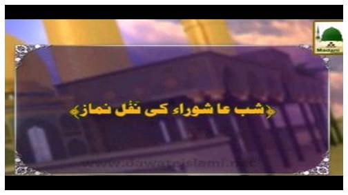 Shab e Ashura Ki Nafal Namaz