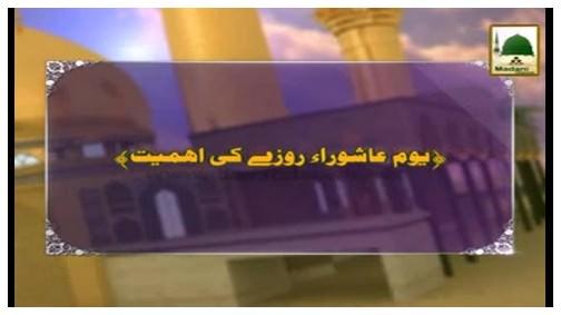 Yaom e Ashura Rozay Ki Ahmiyat