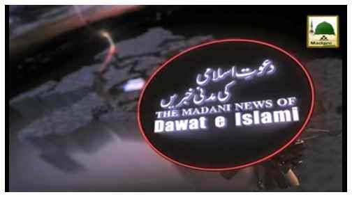 Madani News English - 19 Zulhijja-15 Oct