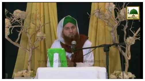 Islah e Aamal - Quran Aik Mojza Hai