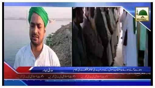 Package - Rukn-e-Shura Hind Say Bangldesh Aanay Walay Madani Qafilay Ki Tafseel Batatay Hue