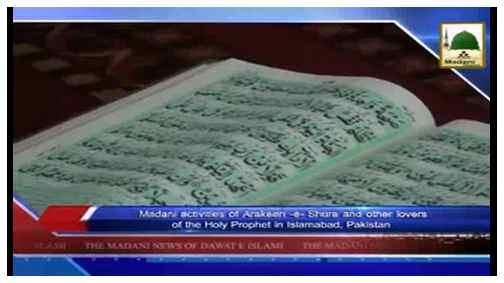 Madani Khabrain Urdu - 15 Muharram - 09 Nov
