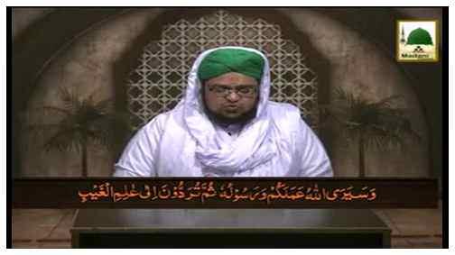 Faizan e Quran(Ep-138) - Surah Al-Tauba -75-99