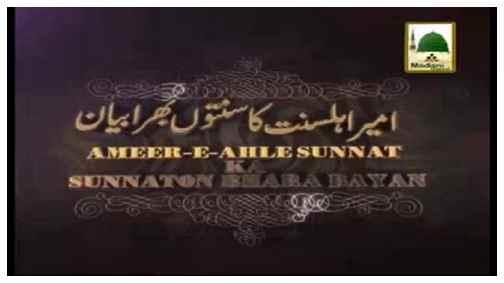 Karamaat e Farooq e Azam رضی اللہ تعالٰی عنہ - Subtitled