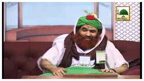 Ameer e AhleSunnat Kay Madani Phool(Ep:54) - Suwalan Jawaban