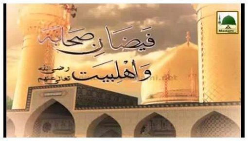 Madani Channel ID(10) - Faizan-e-Ahlebait