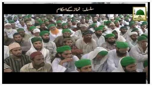 Namaz Kay Ahkam(Ep-10) - 2014 - Namaz Kay Mufsidat Carpet Pak Karnay Ka Tareeqa