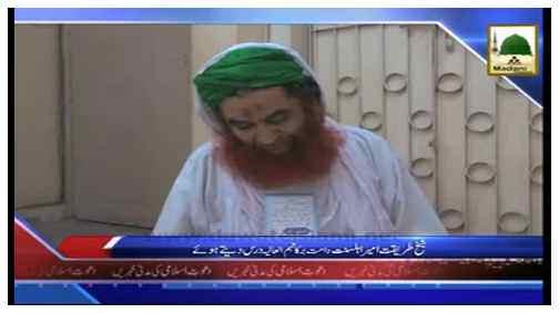 Madani Khabrain Urdu - 20 Zulhijja-16 Oct