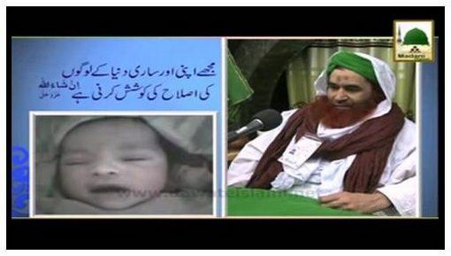 Madani Muzakray Ki Madani Mahak(84) - Nau Maulood Bachi Ka Zikrullahعزّوجلّ