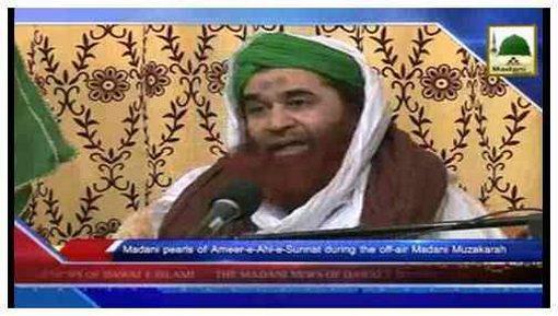 Madani News English - 16 Muharram - 10 Nov