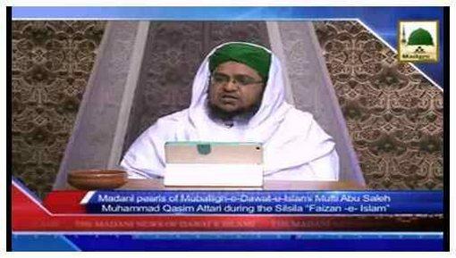 Madani Khabrain Urdu - 16 Muharram - 10 Nov