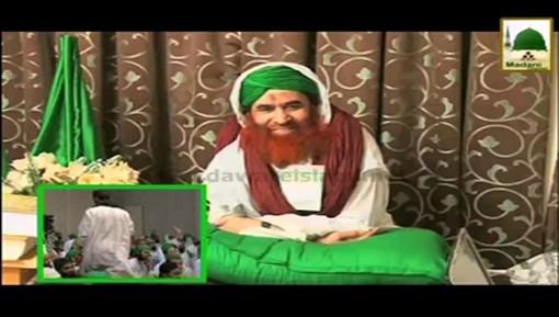 Madani Kasoti(501) - Ashara Mubashira Main Say 1 Sahabi صحابی رضی اللہ عنہ