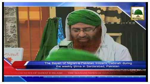 Madani Khabrain Urdu - 21 Zulhijja - 17 Oct