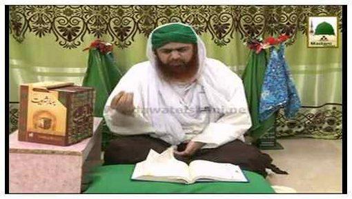 Seerat e Ubai Bin Kaab