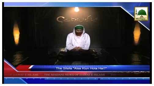 Madani News English - 17 Muharram - 11 Nov