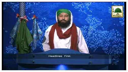 Madani Khabrain Urdu - 17 Muharram - 11 Nov