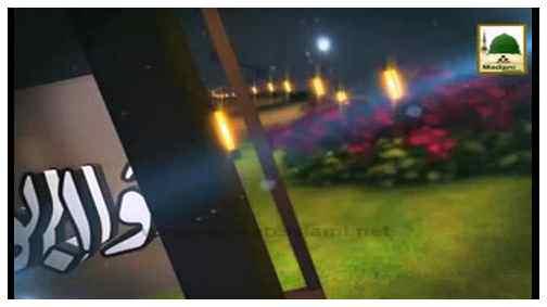 Madani Guldasta Khuabon Ki Tabeer(06) - Khuab Main Ameer-e-Ahlesunnat Ki Ziyarat Karna Kesa?