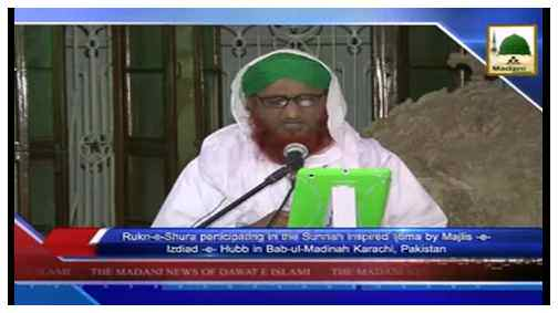 Madani News English - 18 Muharram - 12 Nov