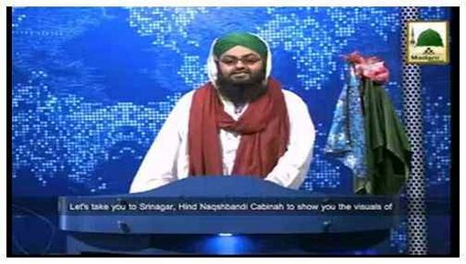 News Clip-12 Nov - Dawateislami Ki Taraf Say Kashmir Kay Sailabzadgan Ki GhamKhuari