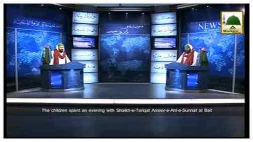 News Clip-12 Nov - Madani Munnay Aur Madani Munniyon Ki Ameer-e-Ahlesunnat Ki Khidmat Main Hazri