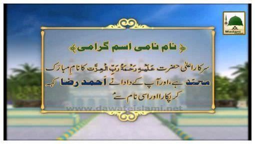 Madani Phool(02) - Aala Hazrt Ka Naam-e-Nami Ism-e-Girami