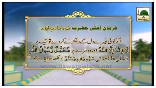 Madani Phool(05) - Aala Hazrt Kiya Bat Hai Aala Hazrat Ki