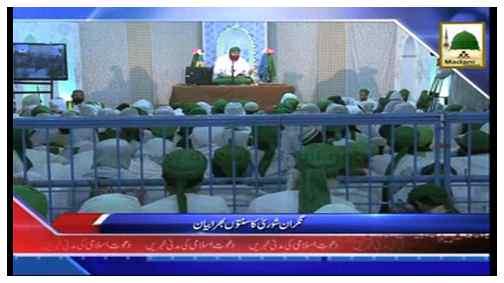 Madani Khabrain Urdu - 22 Zulhijja - 18 Oct