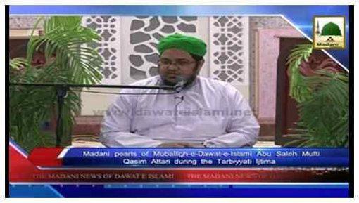 Madani News English - 25 Zulhijja-21 Oct