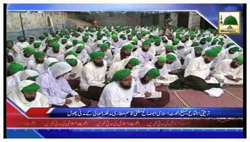 Madani Khabrain Urdu - 25 Zulhijja-21 Oct